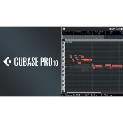 Cubase-Pro10-1-2