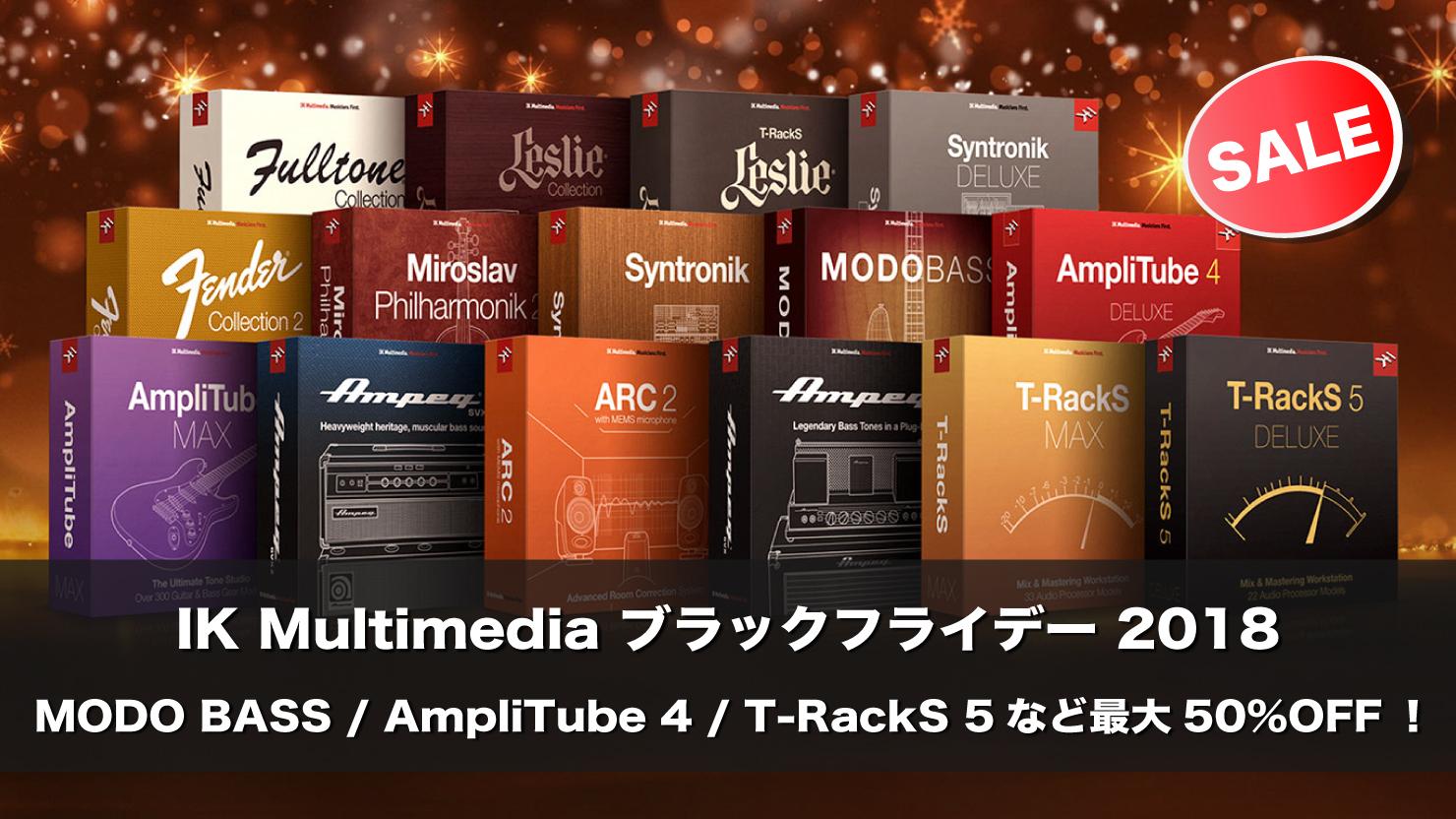 【最大50%OFF】IK Multimedia ブラックフライデー 2018 MODO BASSやT-RackS 5などセール中!