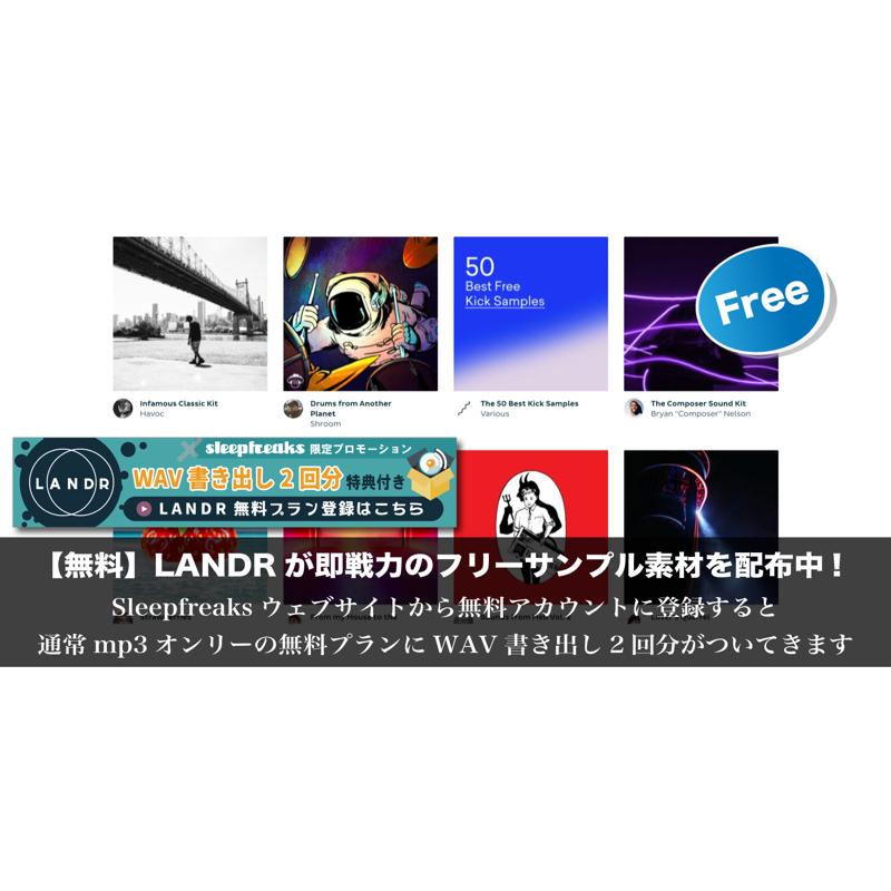 【無料】LANDRが即戦力のフリーサンプル素材を配布中