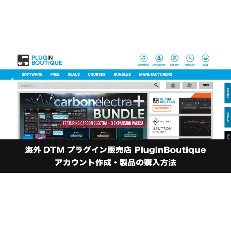 海外DTMプラグイン販売店 Plugin Boutiqueのアカウント作成