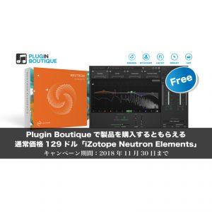 【通常価格129ドル】Plugin Boutiqueで製品を購入するともらえる「iZotope Neutron Elements」