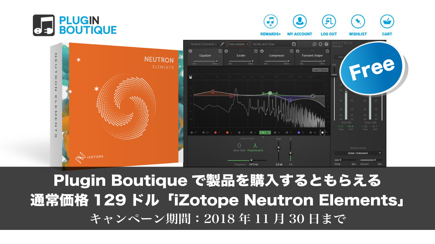 通常価格129ドル plugin boutiqueで製品を購入するともらえる izotope