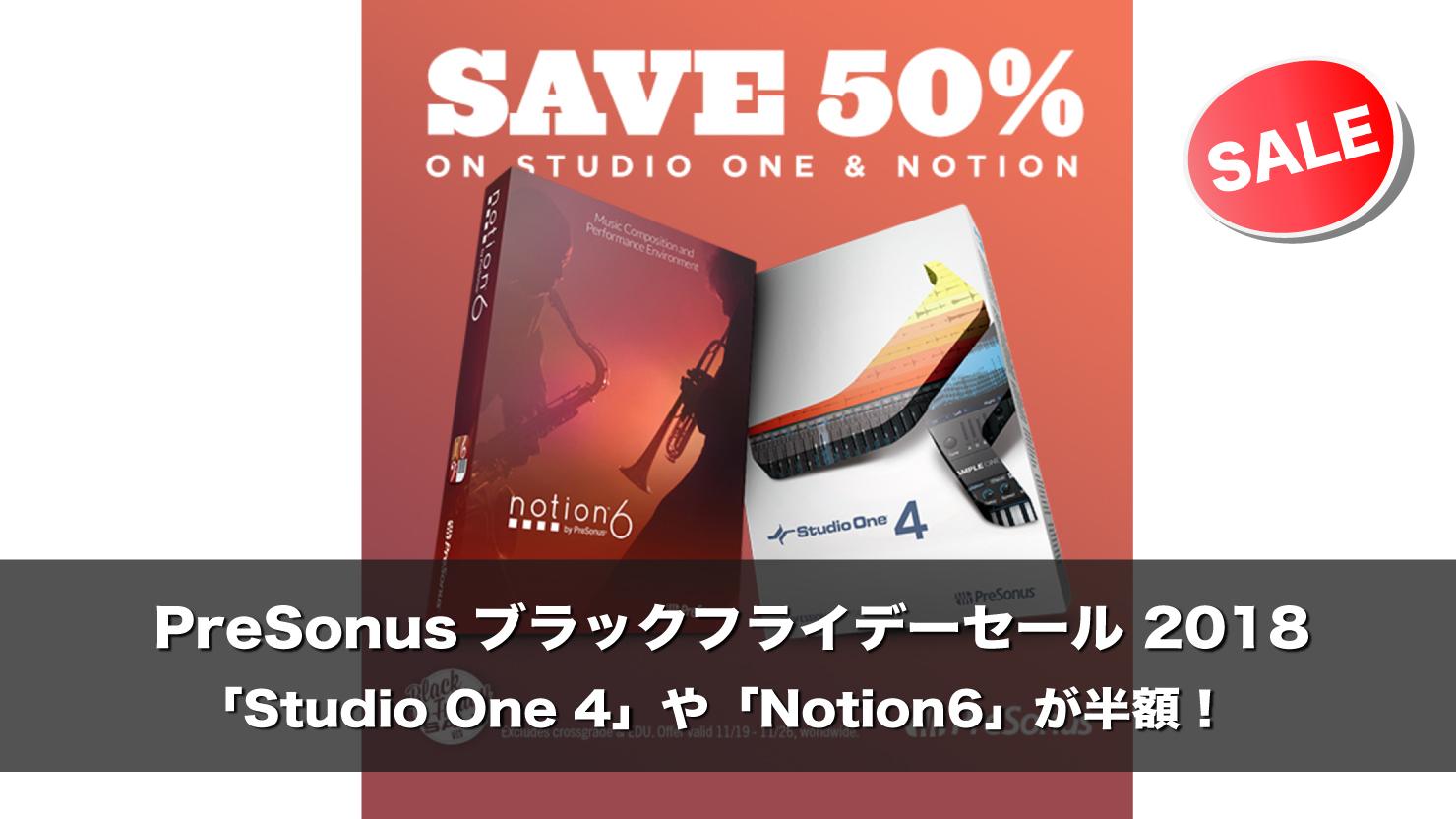 【50%OFF】人気のDAWソフトPreSonus「Studio One 4」が半額! ブラックフライデー2018