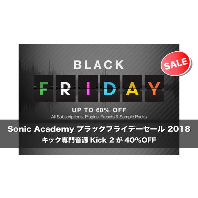 Sonic-Academy-black-friday-sale-2018-eye