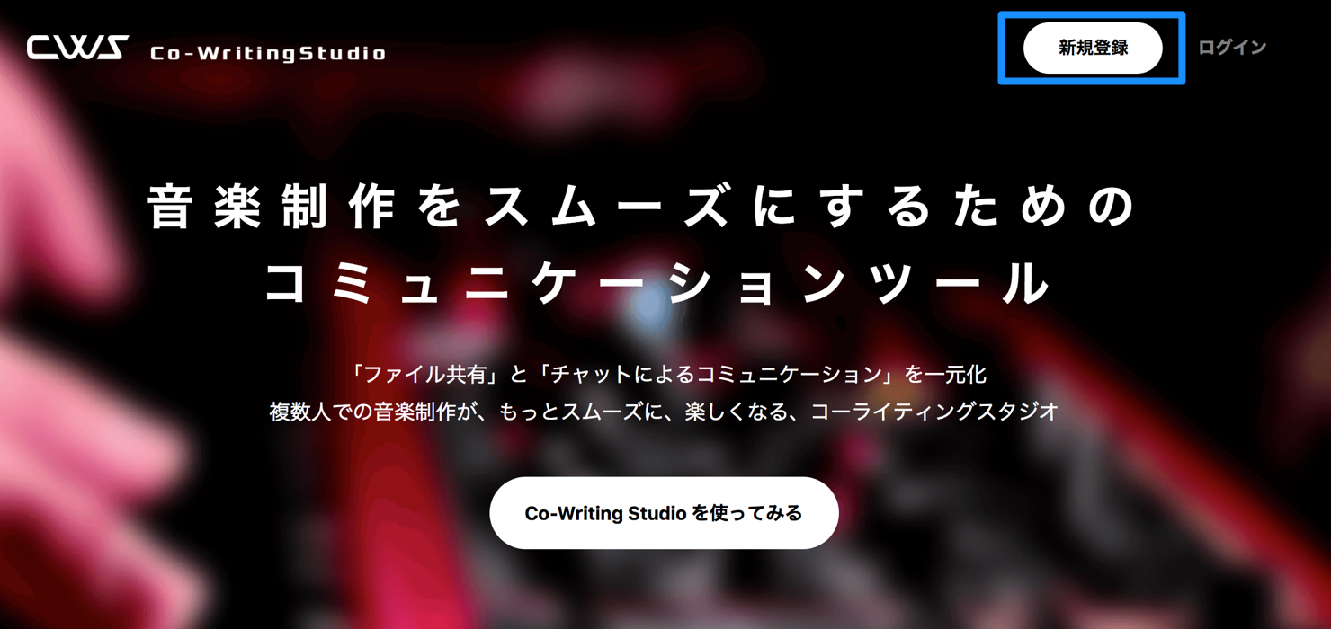 co-writingstudio-create-account-1