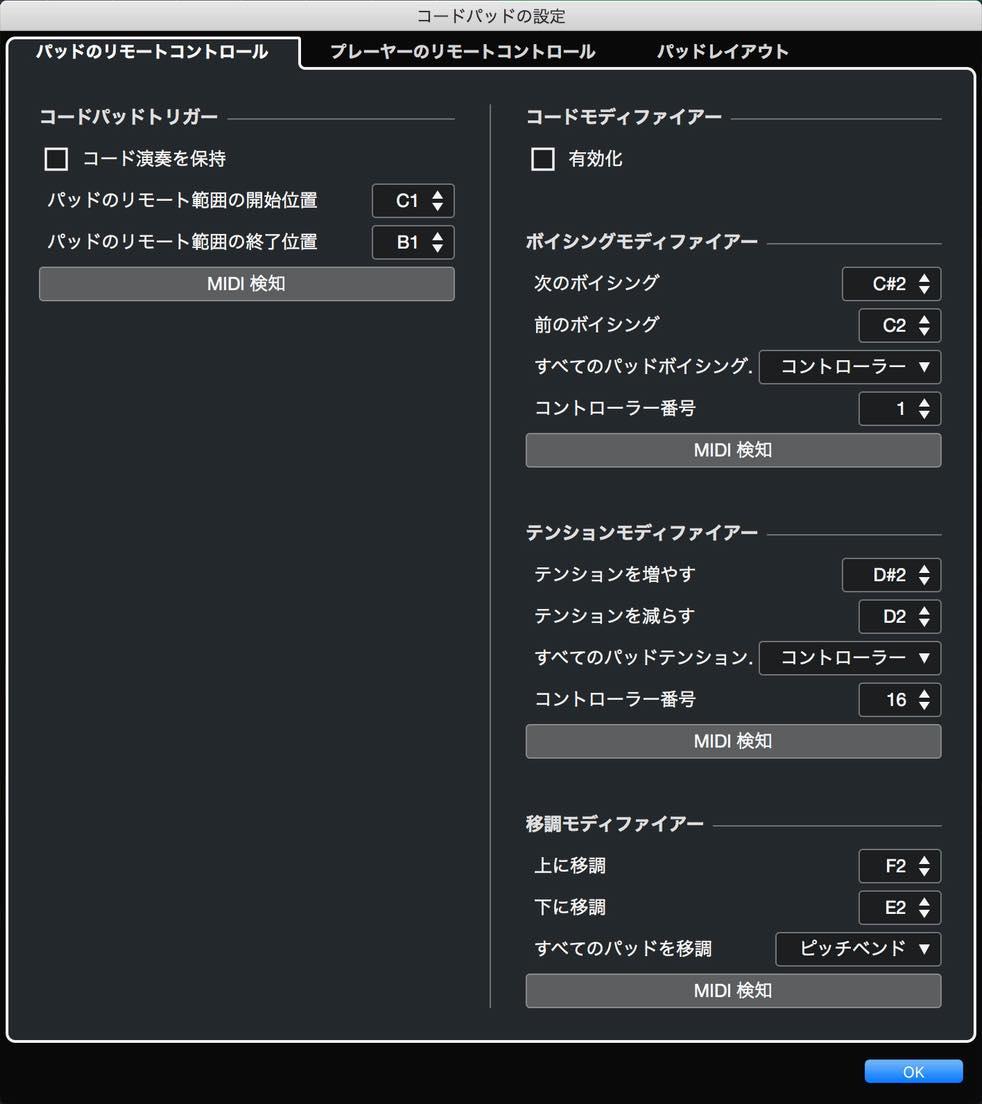 chord_pad_setting2