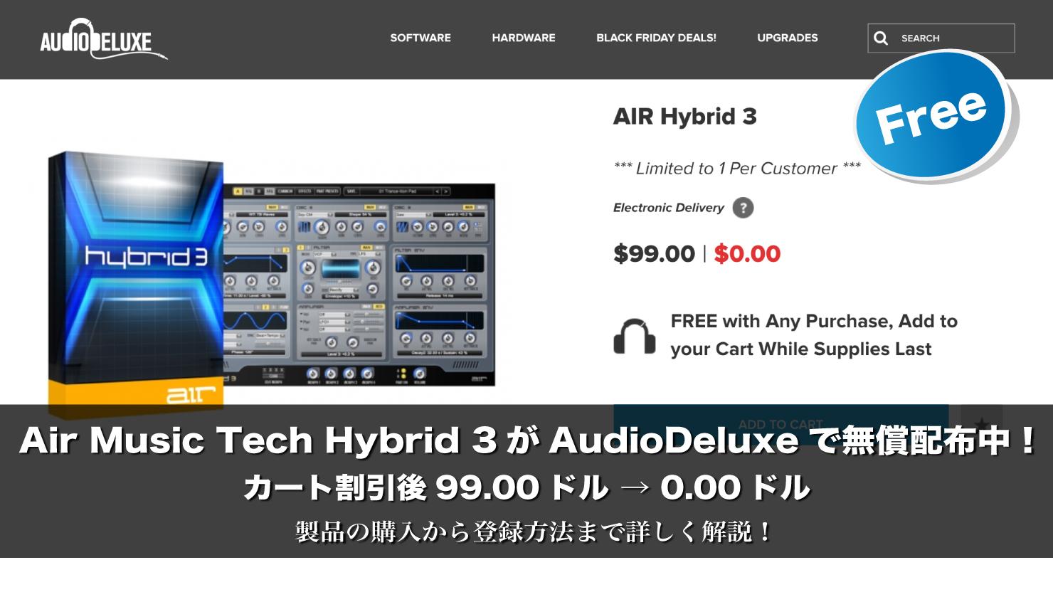 【99ドル→無料】Air Music Technology「Hybrid 3」が無償配付中!ブラックフライデー 2018