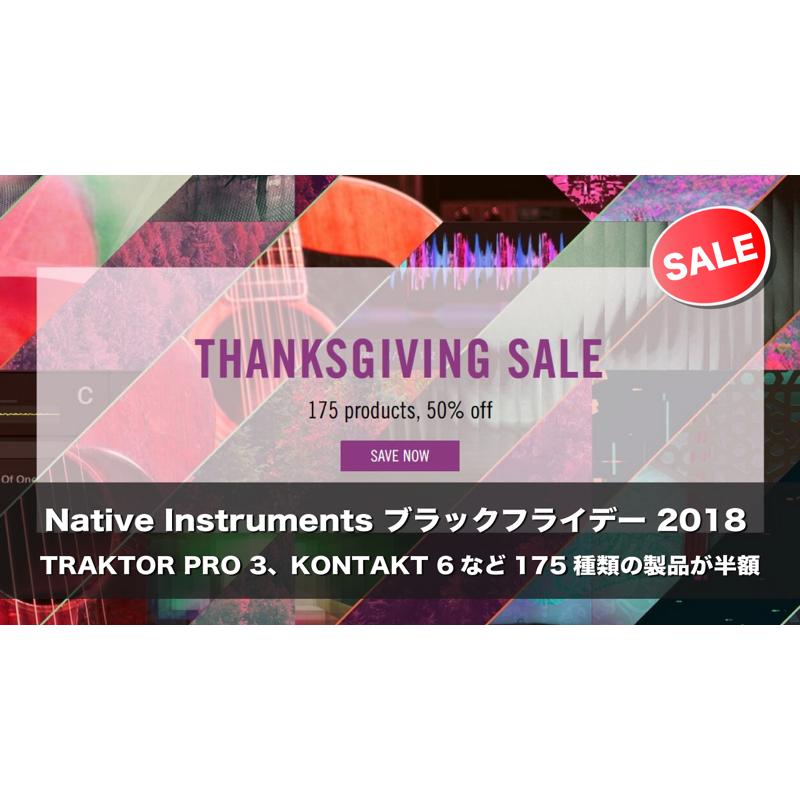【50%OFF】NATIVE INSTRUMENTS ブラックフライデー(Thanksgiving sale)2018 175種類の製品が半額