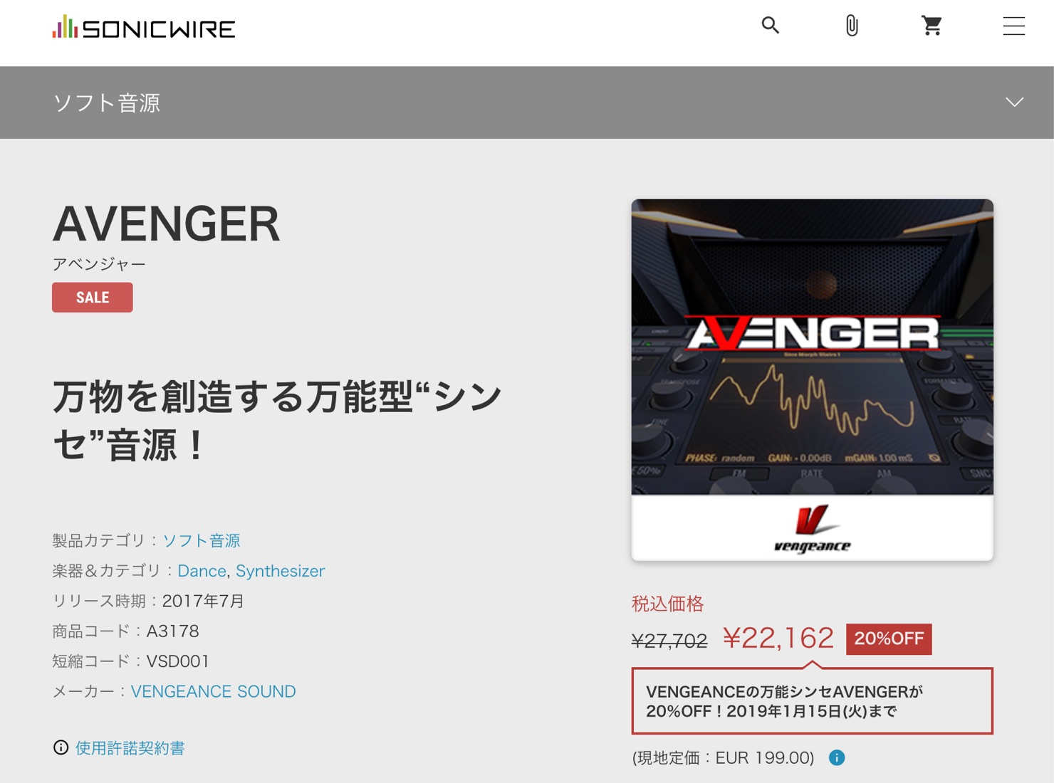 sonicwire-avenger-sale-2018