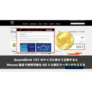 SoundGrid 101のクイズに答えて正解するとWavesの50ドル割引クーポンがもらえる