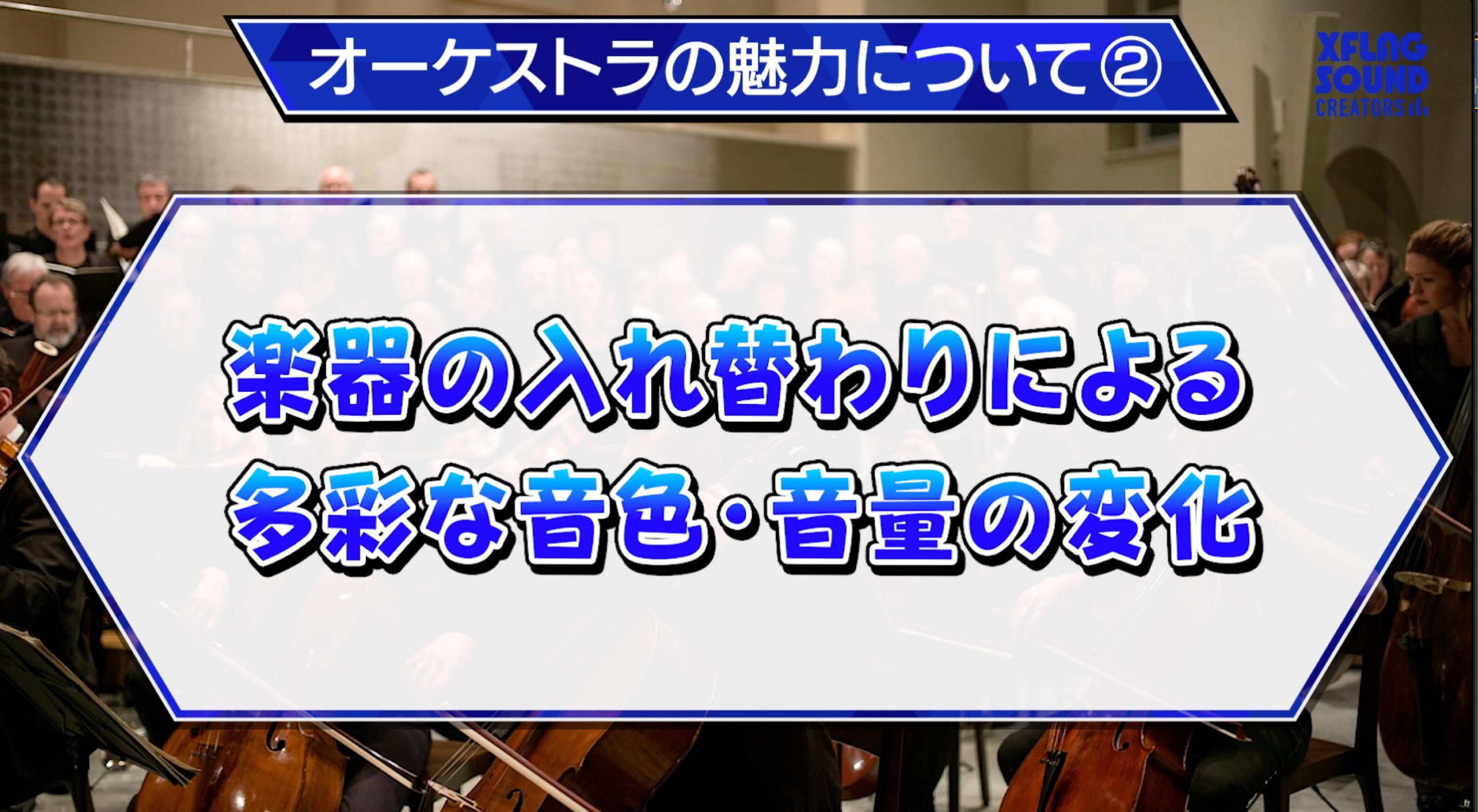 オーケストラの魅力2