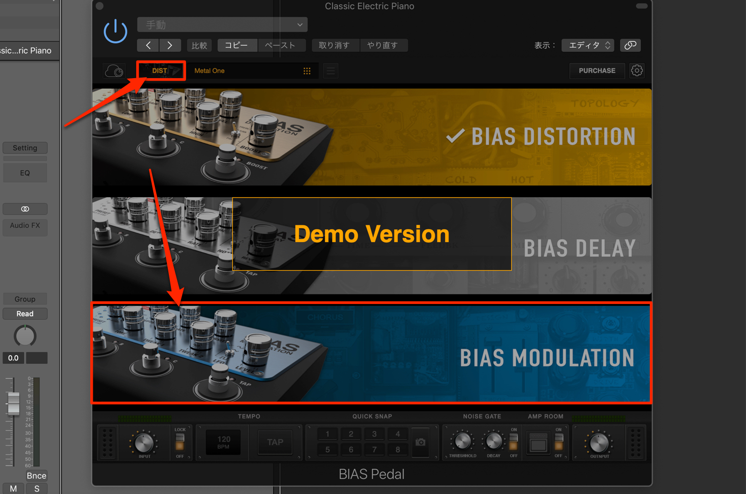 BIAS Pedal Modulation-free-14-1