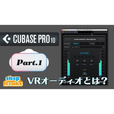 Cubase-Pro-10-VR-Tool-set-1-edit