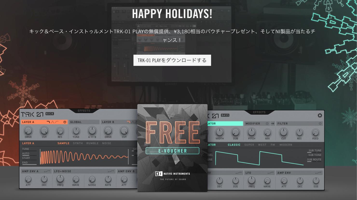 【期間限定・無料】「TRK-01 Play」無償配布中!Native Instrumentsからクリスマスプレゼント HAPPY HOLIDAYS!2018