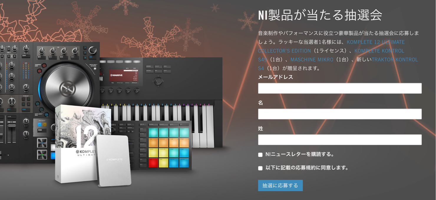 Native-Instruments-present-happy-holiday-2018