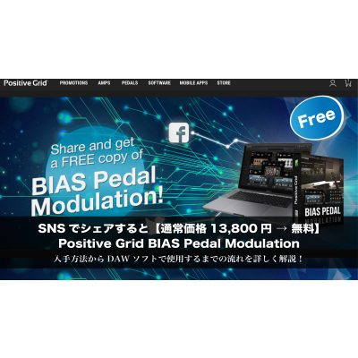 PositiveGrid-BIAS-Pedal-Modulation-free-2018-eye