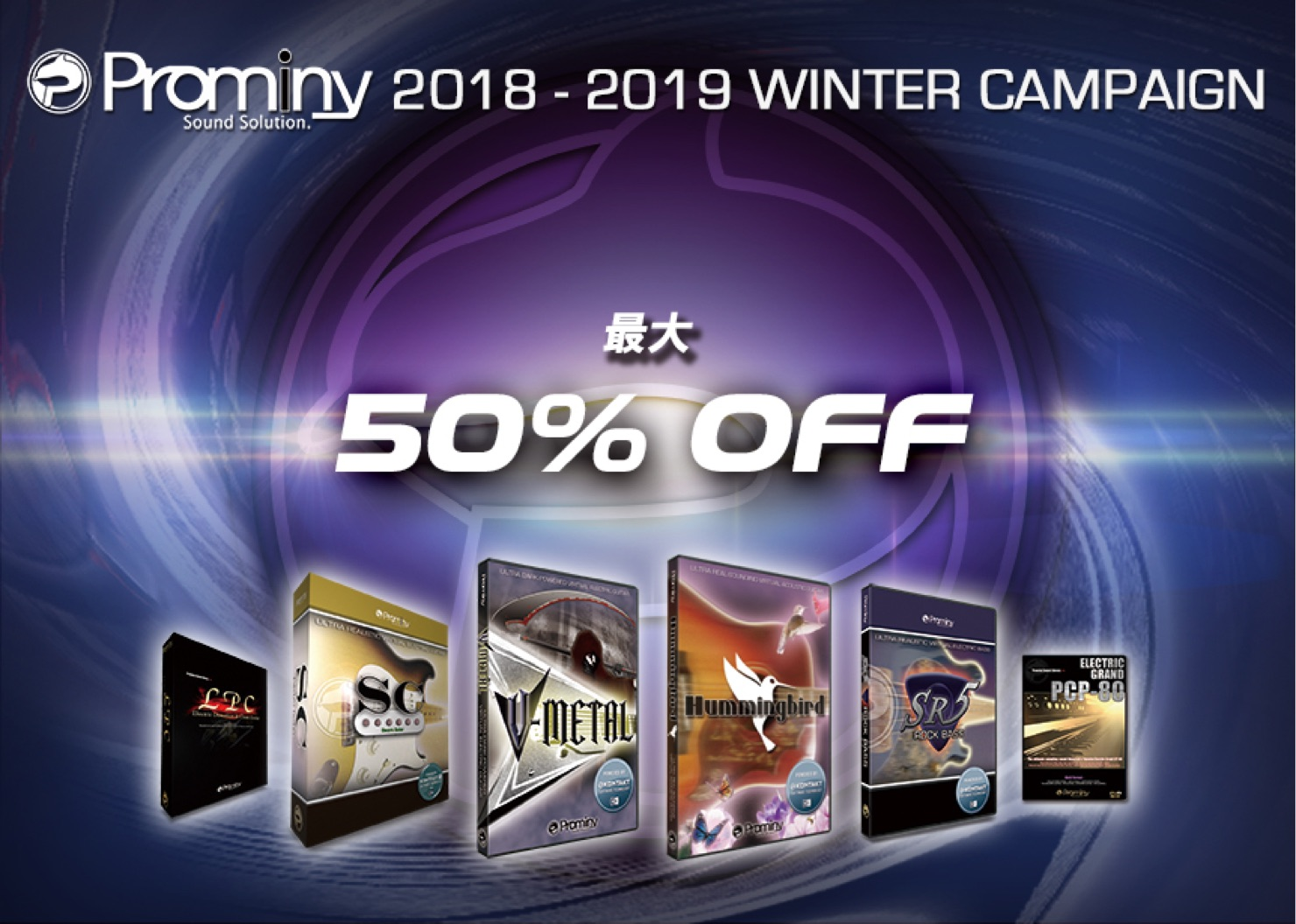 【最大50%OFF】Hummingbirdなどがセール中!Prominy ウインターキャンペーン 2018-2019