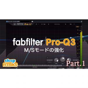 fabfilter Pro-Q 3  新機能解説  1  M/Sモードの強化