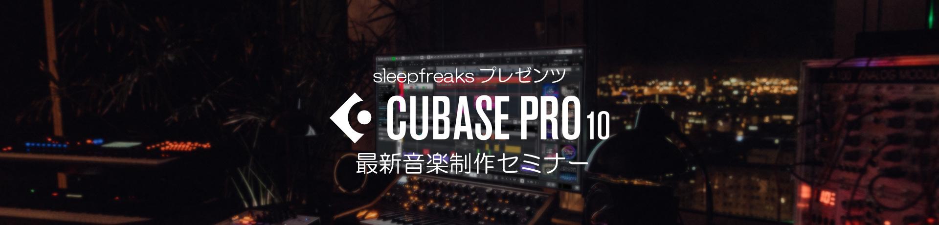 sleepfreaks-cubase-seminar2-banner