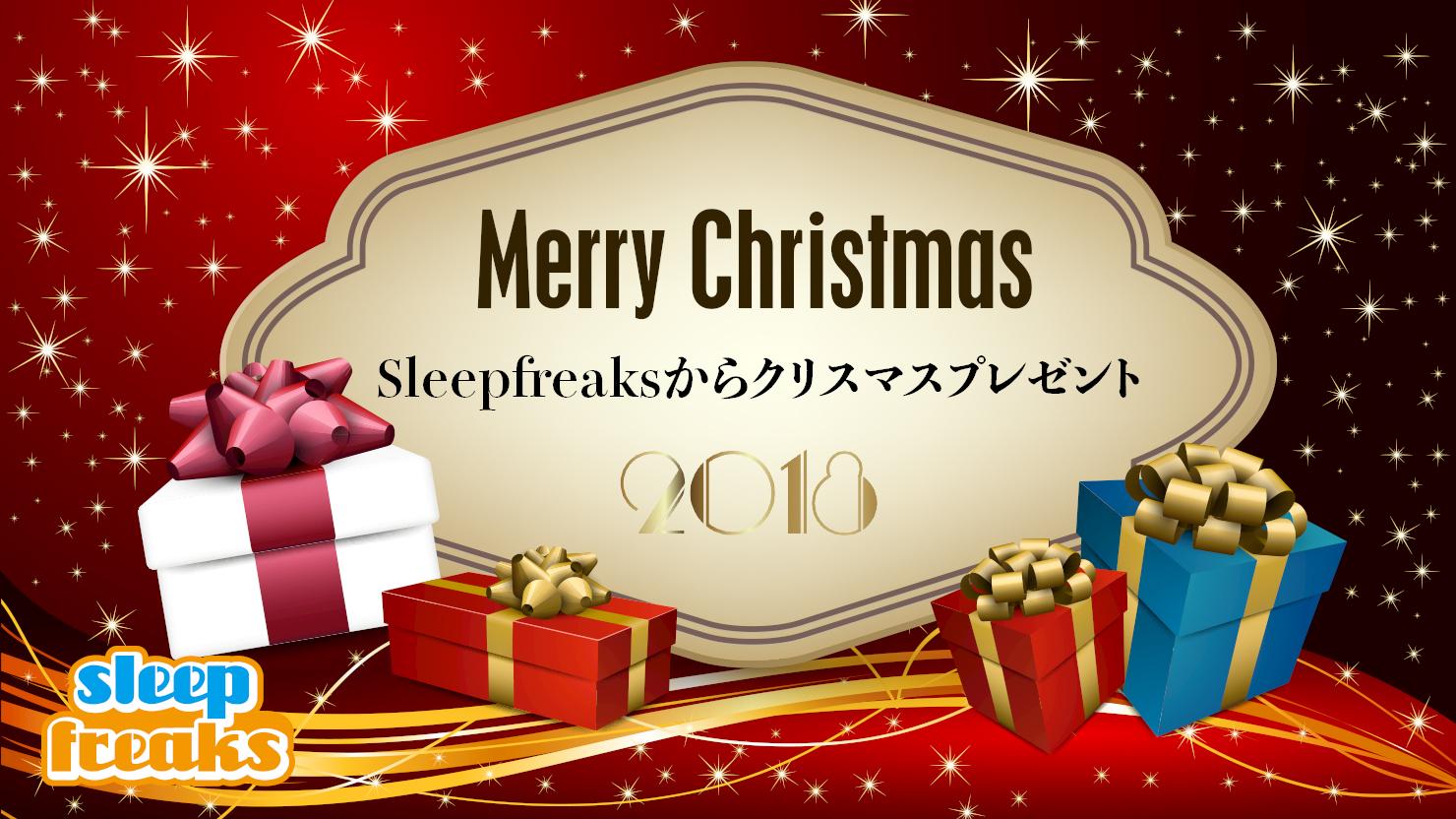 xmas-present-2018-sleepfreaks