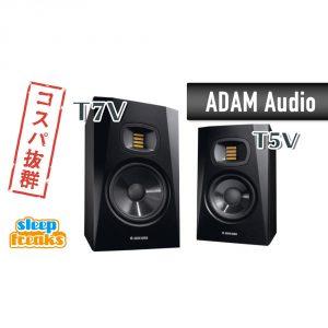 ADAM Audio モニタースピーカー T-シリーズ「T5V / T7V」のレビュー