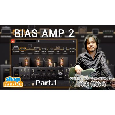 BIAS-AMP2-1-eye