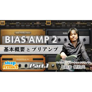 Positive Grid BIAS AMP 2  使い方① 製品の概要とプリアンプ