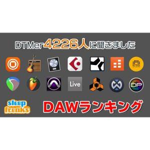 最新のDAWソフトランキング 2019|DTMer 4226人に聞きました