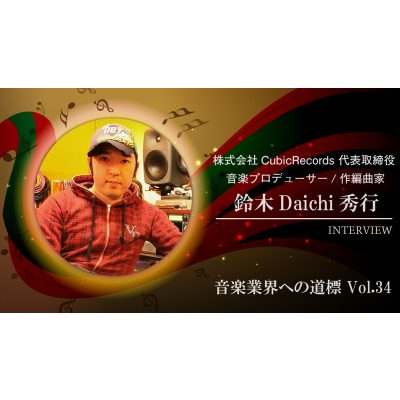 hideyuki-daichi-suzuki-interview-vol-34