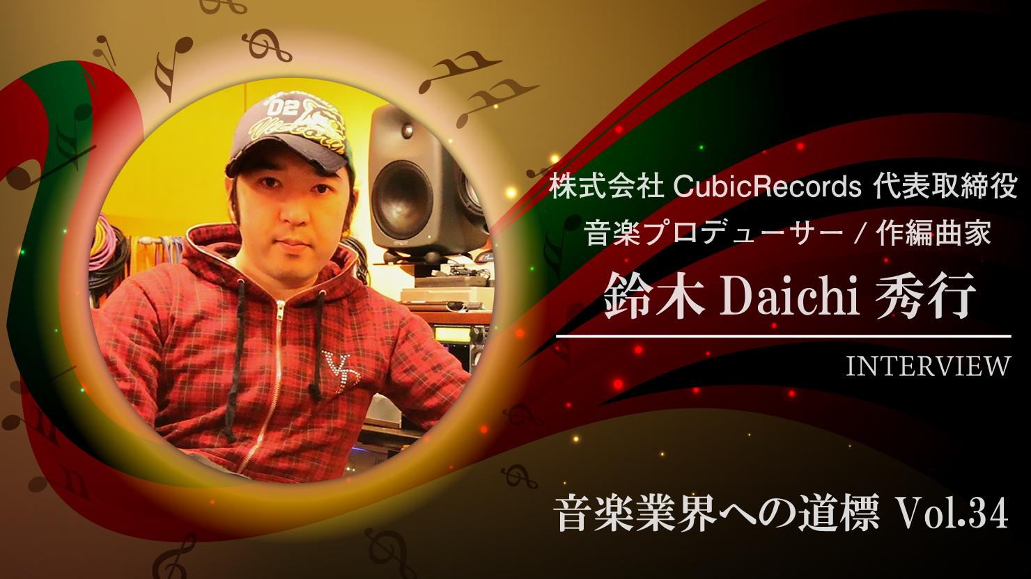 hideyuki-daichi-suzuki-interview-vol-34-Top