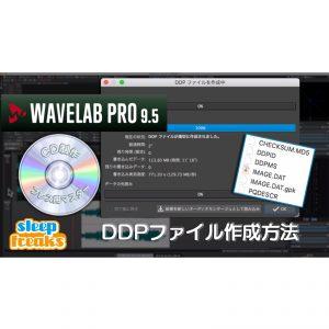 WaveLab講座⑤ CDプレスを行うためのDDPファイル作成方法