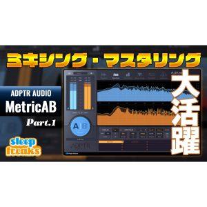 ミキシング・マスタリングで大活躍!MetricABの使い方  1.概要と基本設定