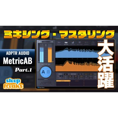 ADPTR-AUDIO-MetricAB-1-by-sleepfreaks-eye