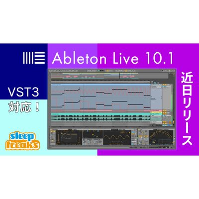 Ableton-Live10-1-new-features-1-eye-1