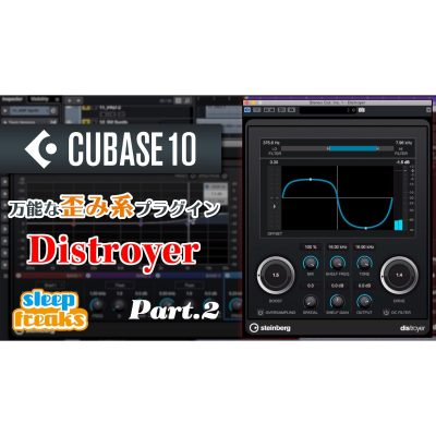 Cubase-Distroyer-2-eye