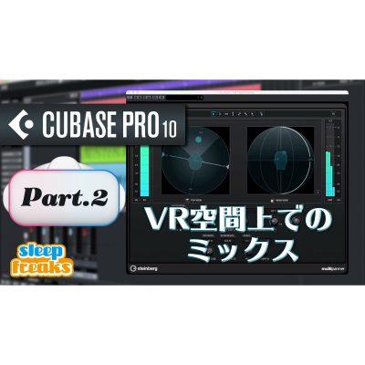Cubase-Pro-10-VR-tool-Set-2