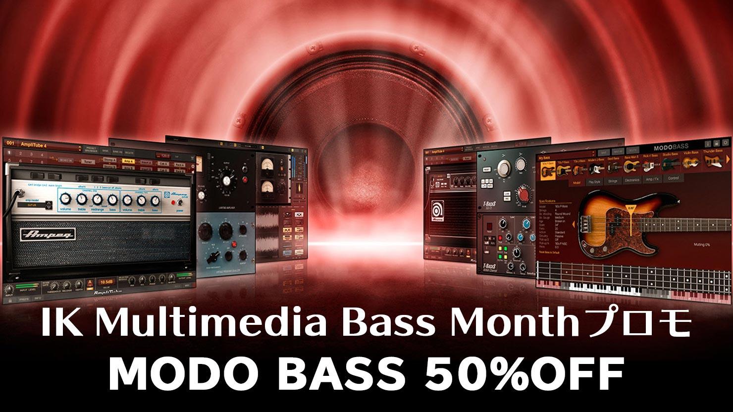 【50%OFF】生ベース音源の定番「MODO BASS」