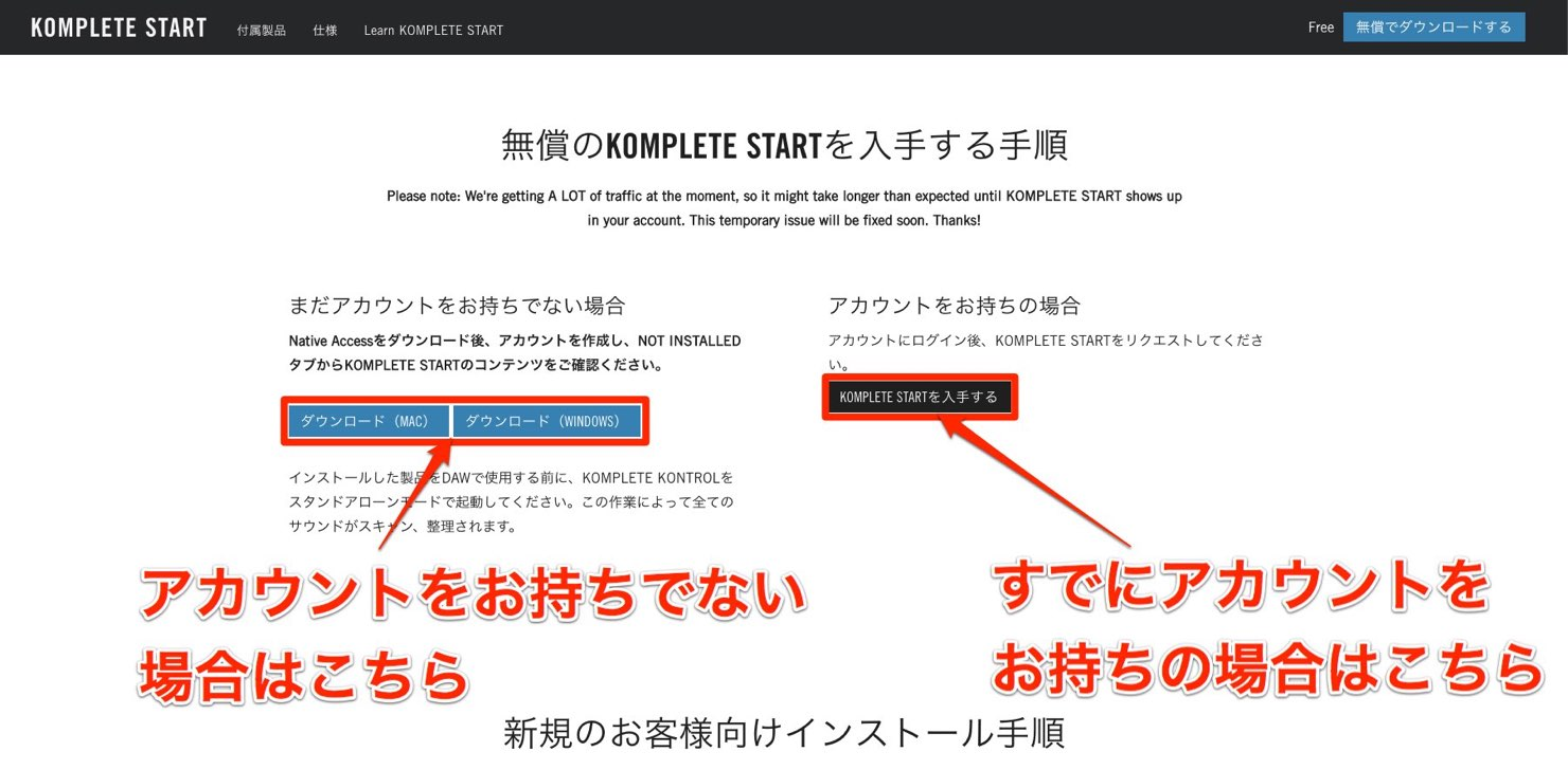 Komplete Start-Download-2