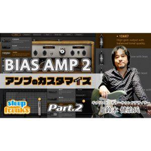 Positive Grid BIAS AMP 2  使い方② アンプのカスタマイズ
