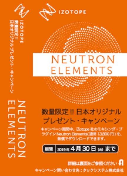 csm_neutron-e-camp-sticker