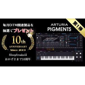 毎月DTM関連製品をプレゼント!第1弾はARTURIA PIGMENTS|Sleepfreaks 10th Anniversary キャンペーン