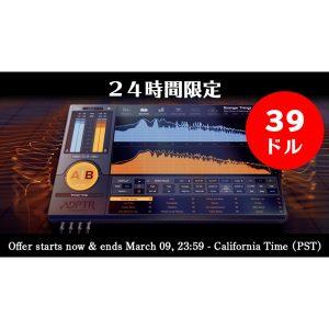 【期間限定199ドル → 39ドル】ADPTR社 MetricABが24時間限定セール!