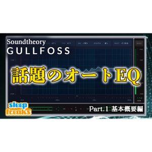 Soundtheory 「Gullfoss」使い方① オートEQの概要とプラグイン適用