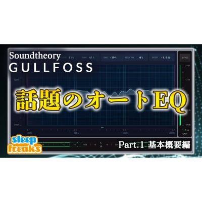 Gullfoss-Soundtheory-auto-EQ-1-eye