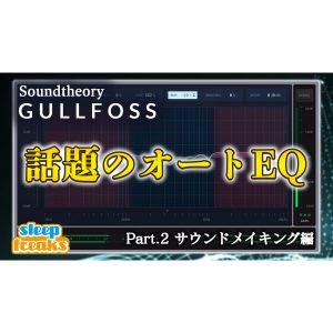 Soundtheory 「Gullfoss」使い方② 各パラメーターとサウンドメイキング