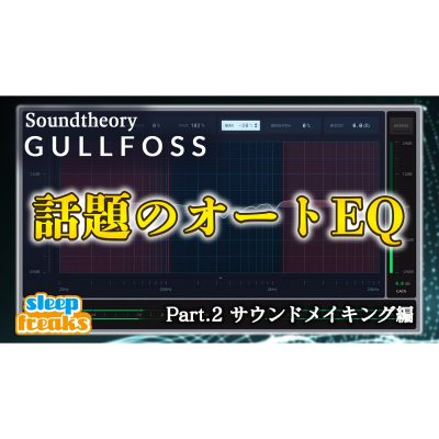 Gullfoss-Soundtheory-auto-EQ-2-eye