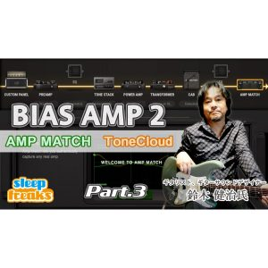 Positive Grid BIAS AMP 2  使い方③ Amp Match、ToneCloudについて
