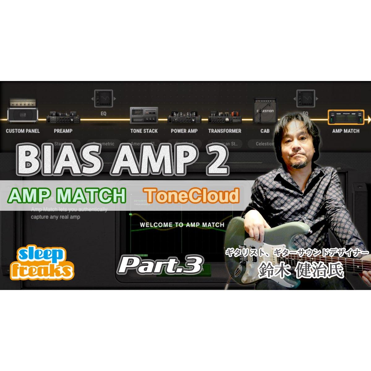 Positive Grid BIAS AMP 2  使い方③ Amp Match、ToneCloudについて