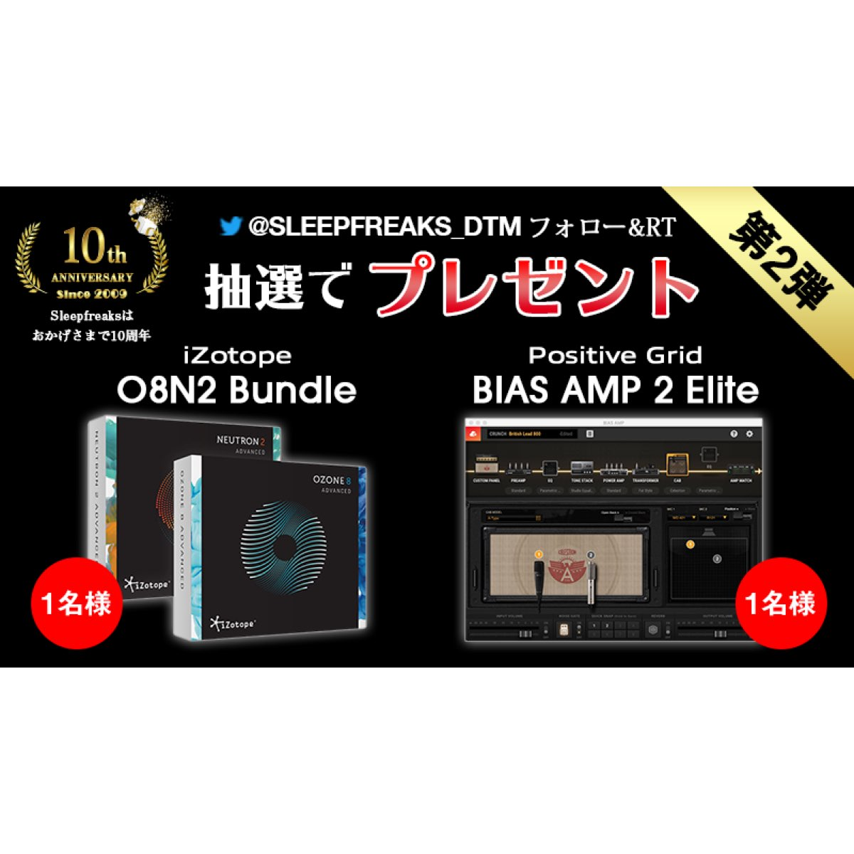 O8N2 Bundle、BIAS AMP 2 Eliteを抽選でプレゼント!Sleepfreaks 10th Anniversary キャンペーン 第2弾