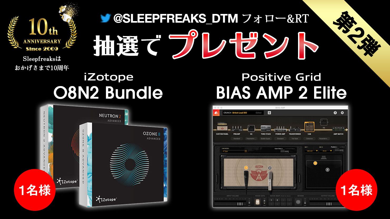 Sleepfreaks-10th-Anniversary-campaign-2
